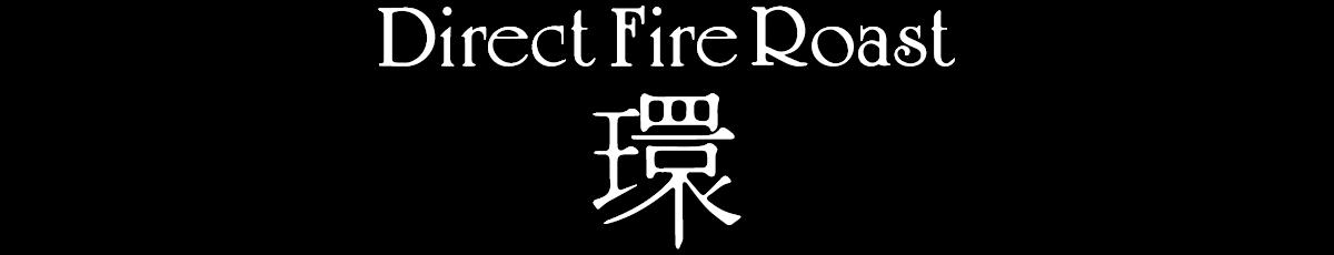DirectFireRoast環