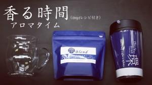 DripbagSet_Tamaki