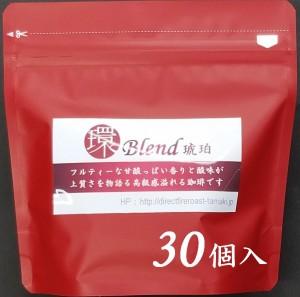 Dripbag30_red