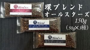 Tamaki_blend_all