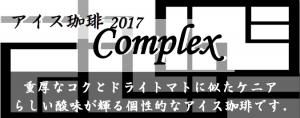 Ice_complex