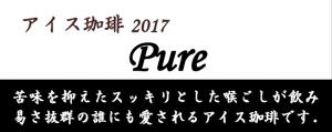 Ice_pure