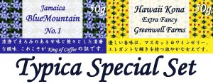 Typica_SpecialSet50