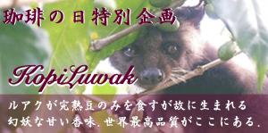 KopiLuwak_2017_PR