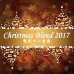 ChristmasBlend2017