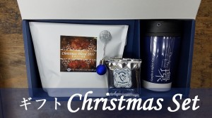 Gift_ChristmasBlend2017