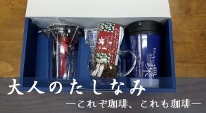 MatsuyaSet_Otona