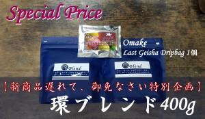 SP_Tamaki_blend