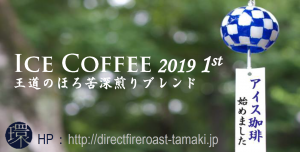 ICECOFFEE2019
