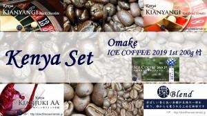 KenyaSet