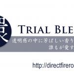 環TrialBlend