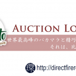El_Injerto_AuctionLotMix