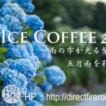 ICECOFFEE2019_2