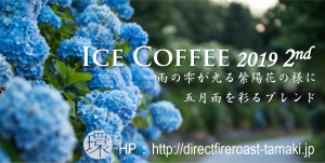 ICECOFFEE2019_2