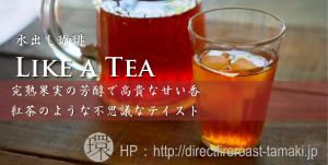 Like a Tea2