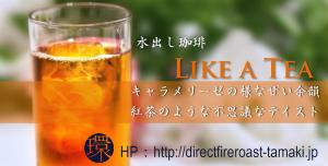 LikeTea