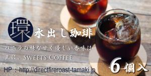 Tamaki_Mizudasi6