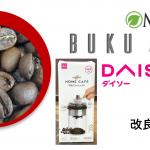 BUKU_Mill_Set