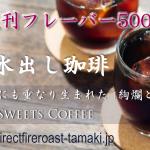 SP500_Mizudasi20
