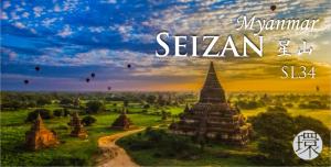 SEIZAN